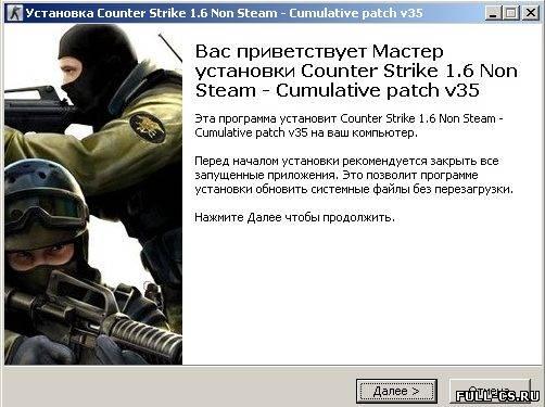 Патч v35 для Counter-Strike 1.6 - Игровые патчи. - ru. Counter-Str